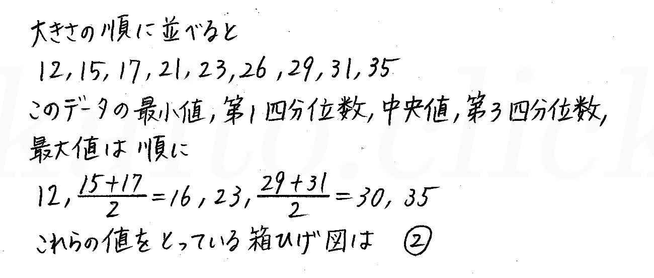 改訂版4STEP数学1-324解答