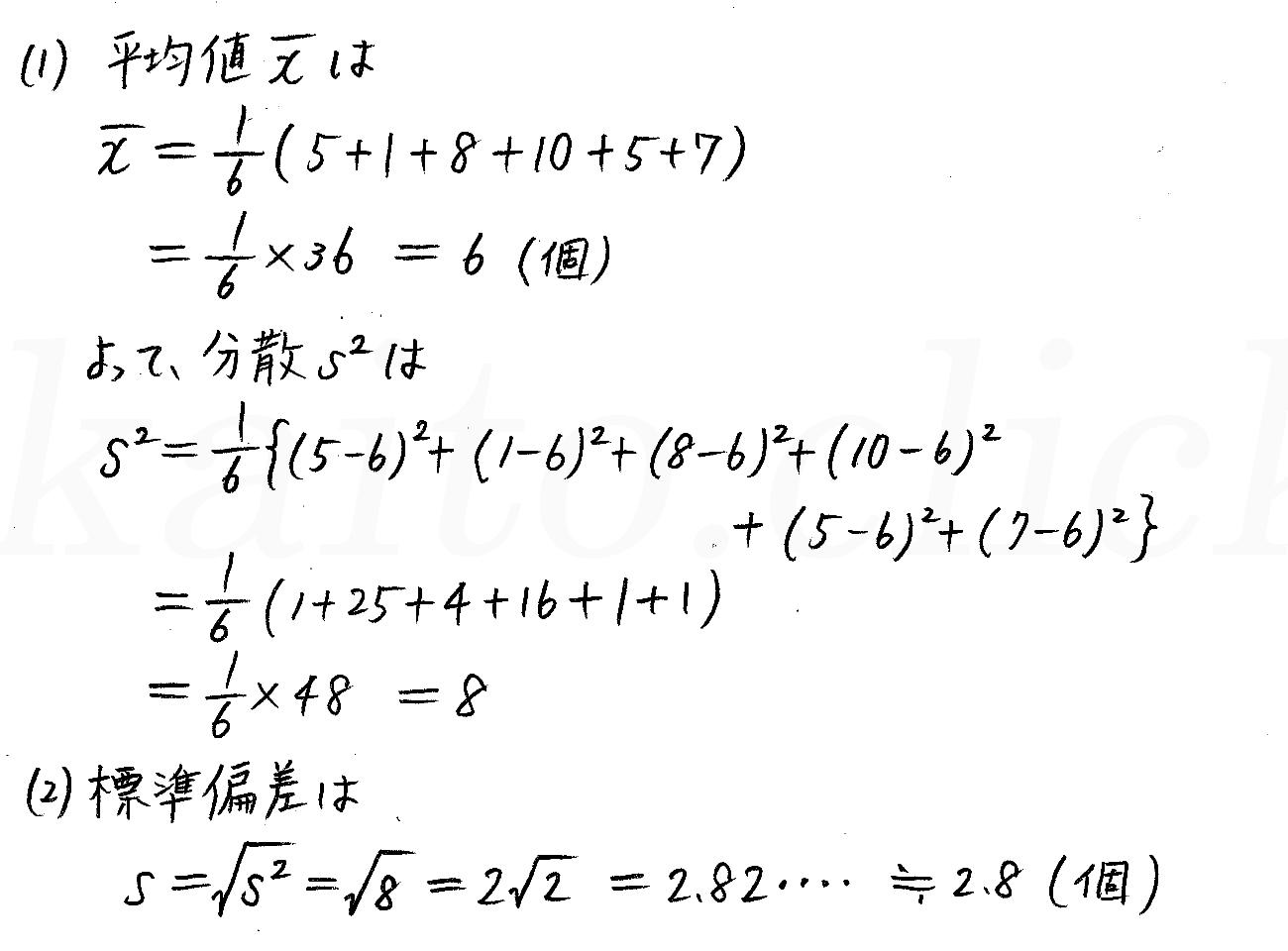 改訂版4STEP数学1-329解答