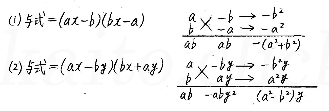 改訂版4STEP数学1-33解答