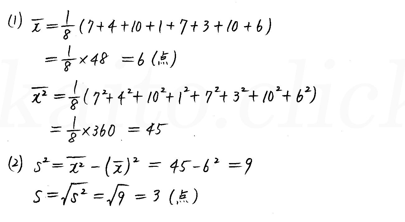 改訂版4STEP数学1-330解答