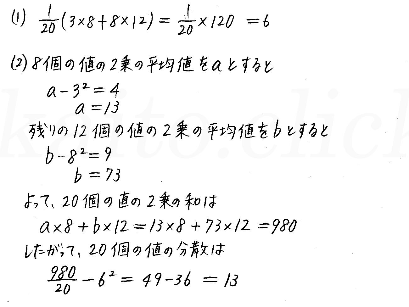 改訂版4STEP数学1-331解答