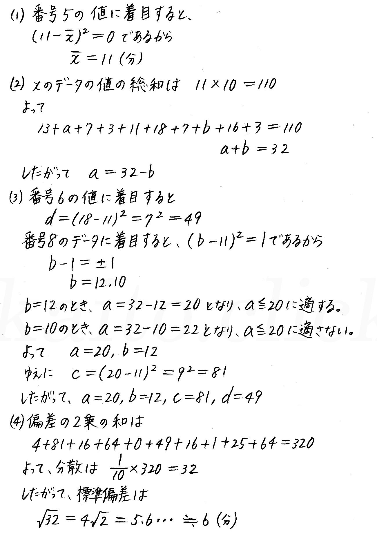 改訂版4STEP数学1-333解答