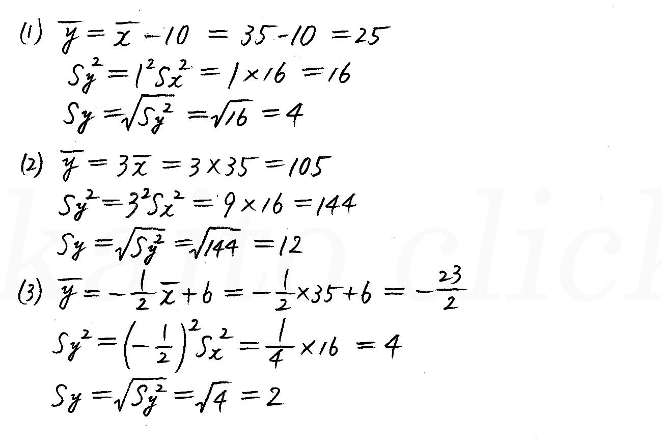 改訂版4STEP数学1-334解答