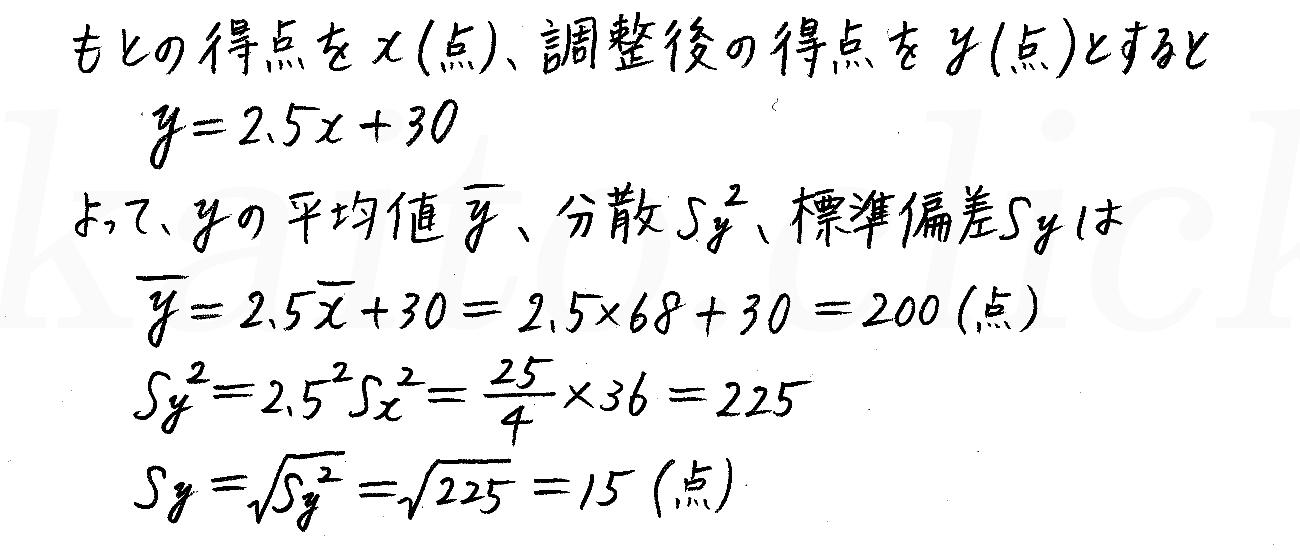 改訂版4STEP数学1-335解答