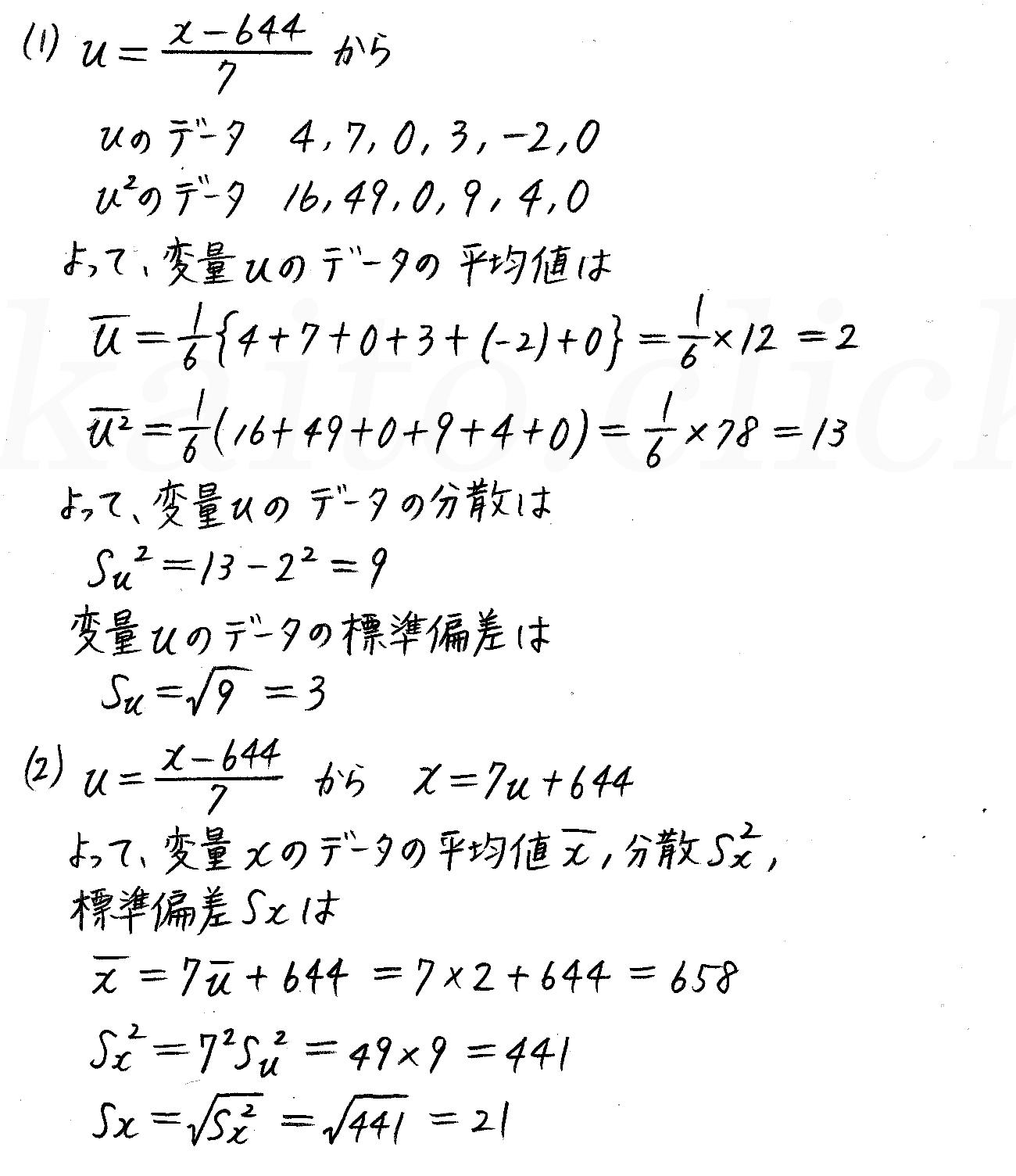 改訂版4STEP数学1-336解答