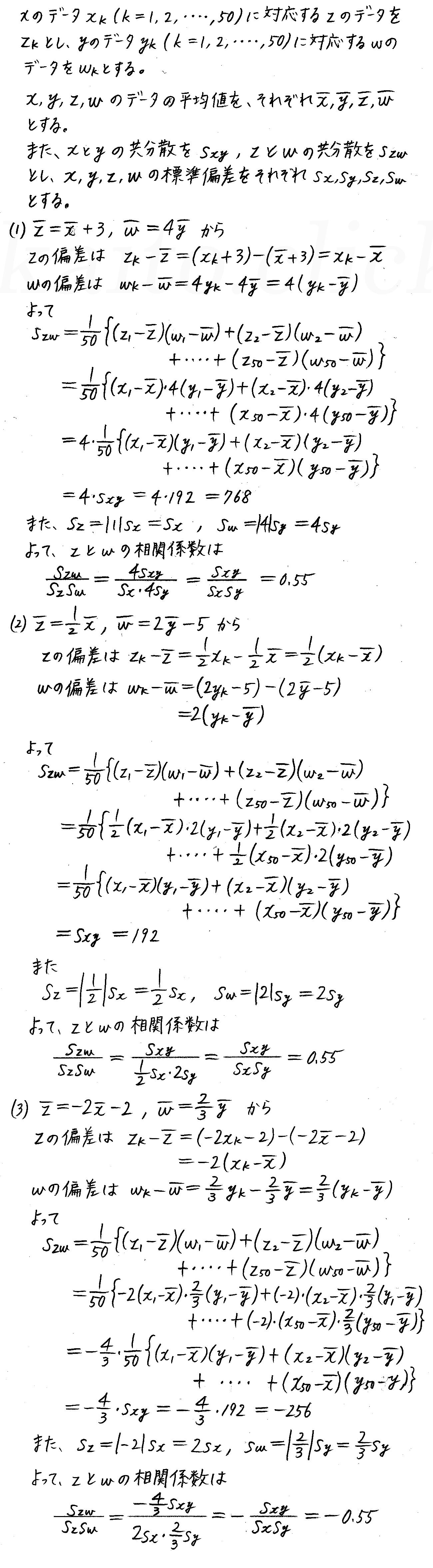 改訂版4STEP数学1-343解答