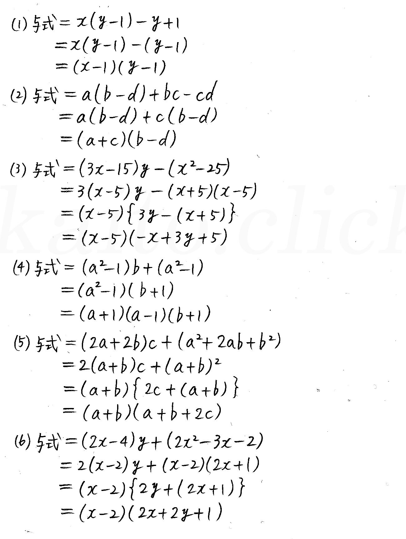 改訂版4STEP数学1-35解答