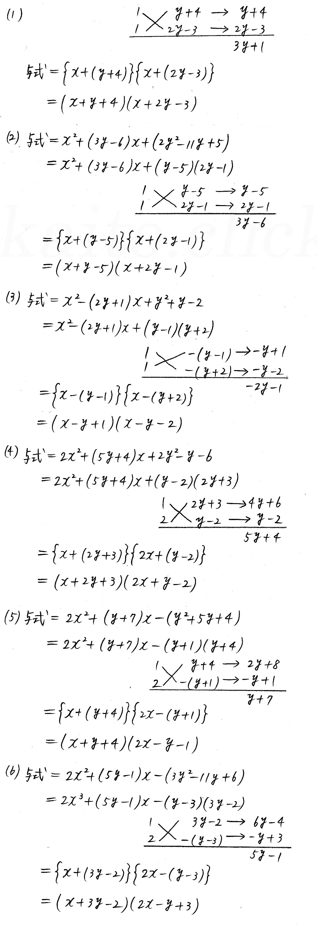 改訂版4STEP数学1-36解答