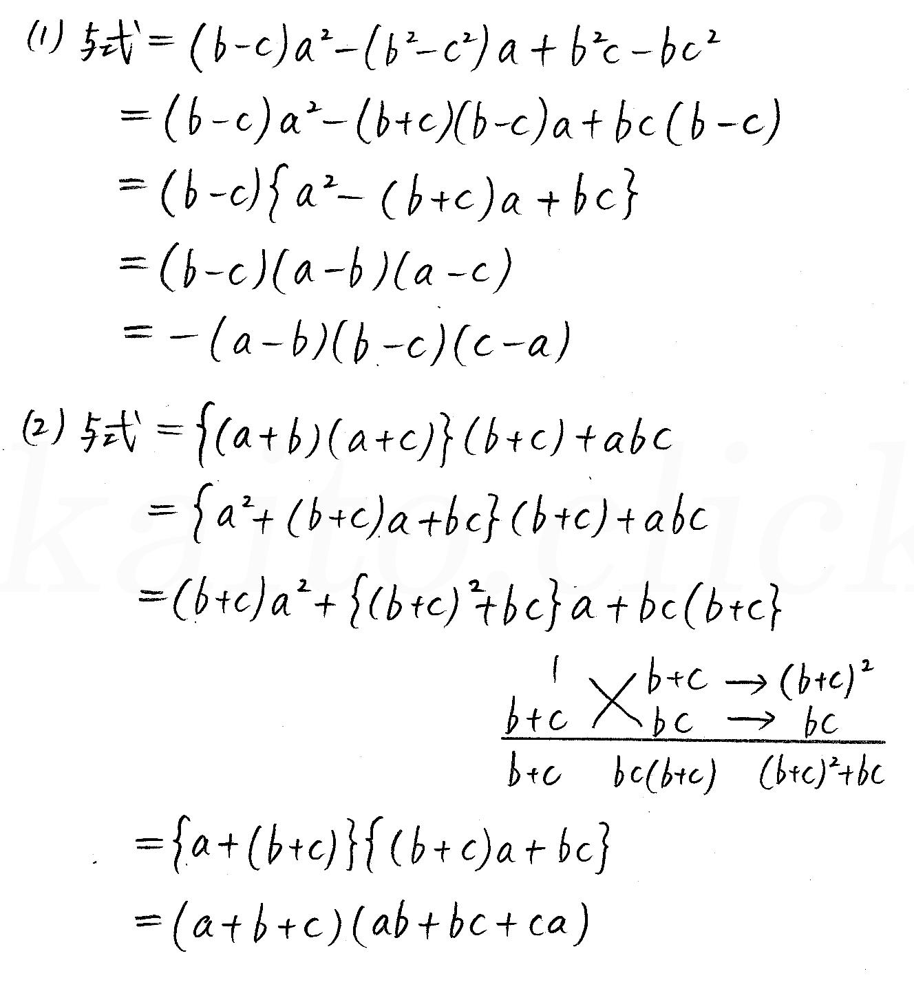 改訂版4STEP数学1-37解答