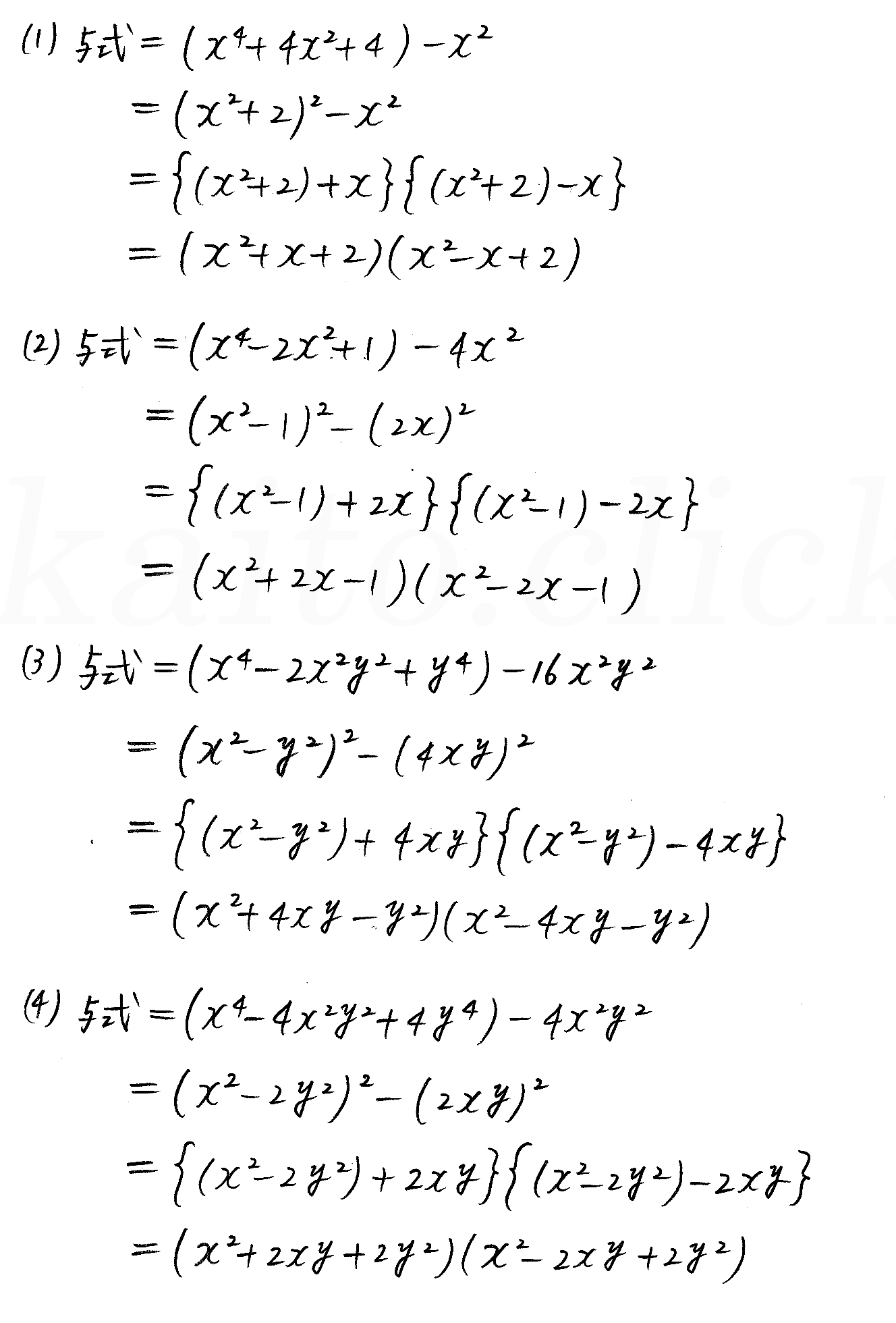 改訂版4STEP数学1-38解答