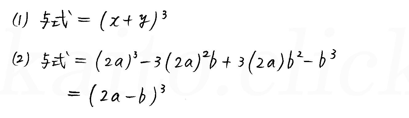 改訂版4STEP数学1-40解答