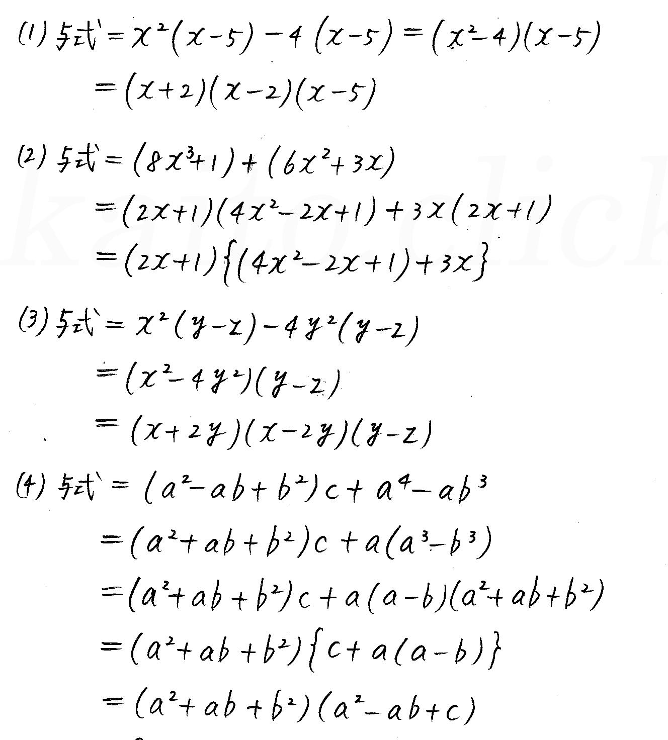 改訂版4STEP数学1-41解答