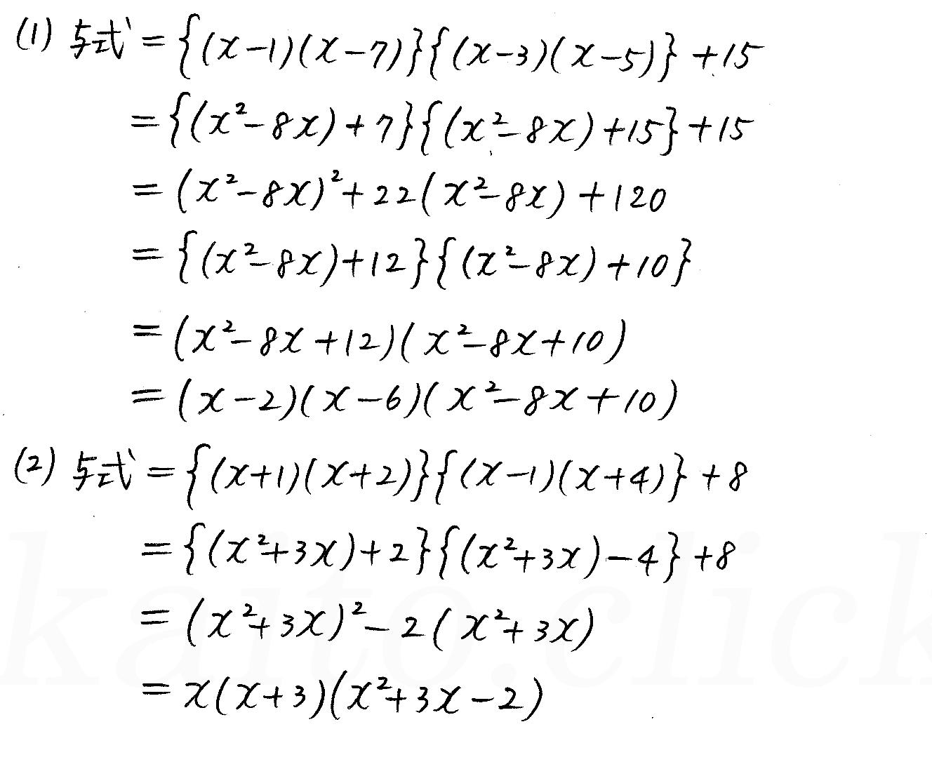 改訂版4STEP数学1-42解答