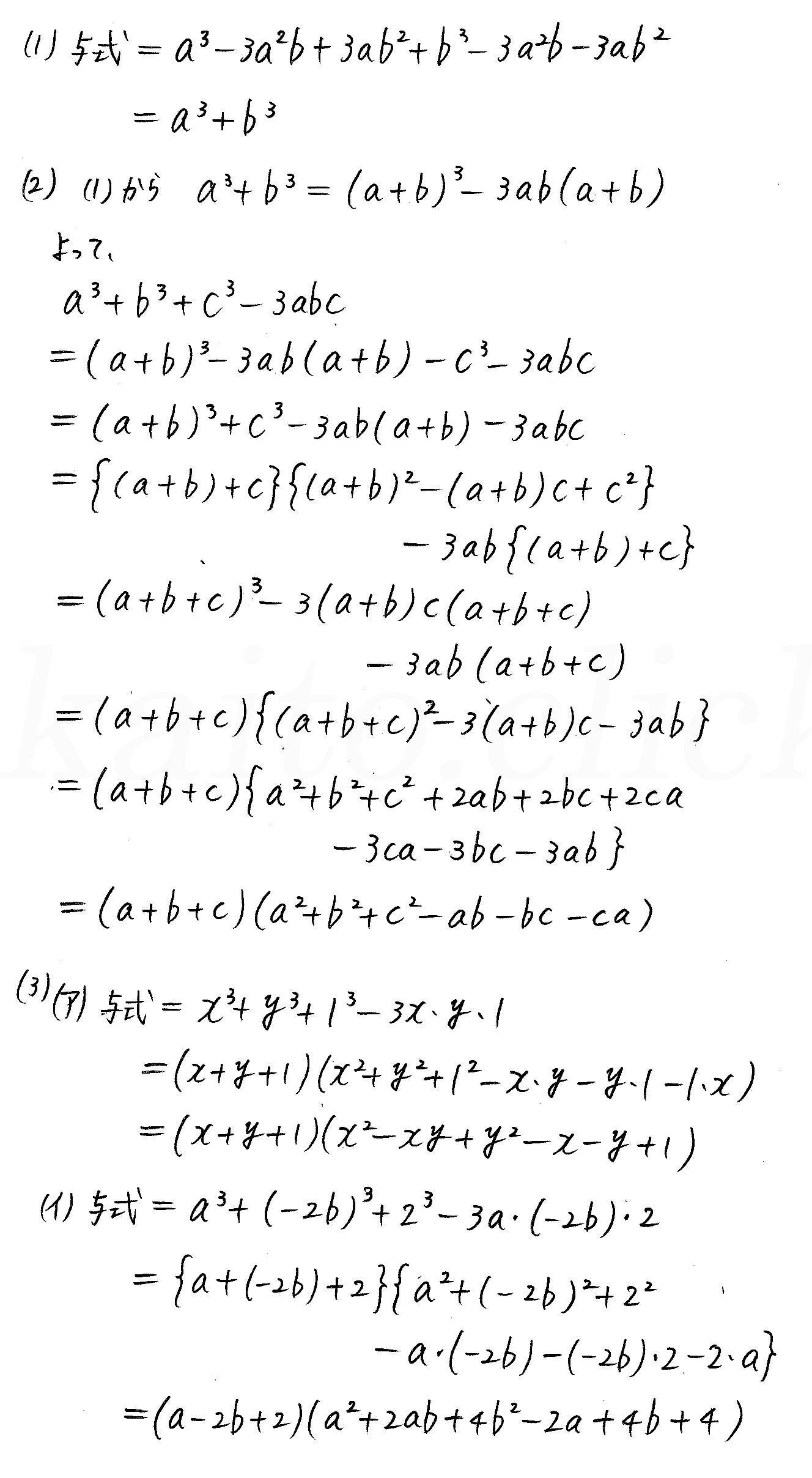 改訂版4STEP数学1-43解答