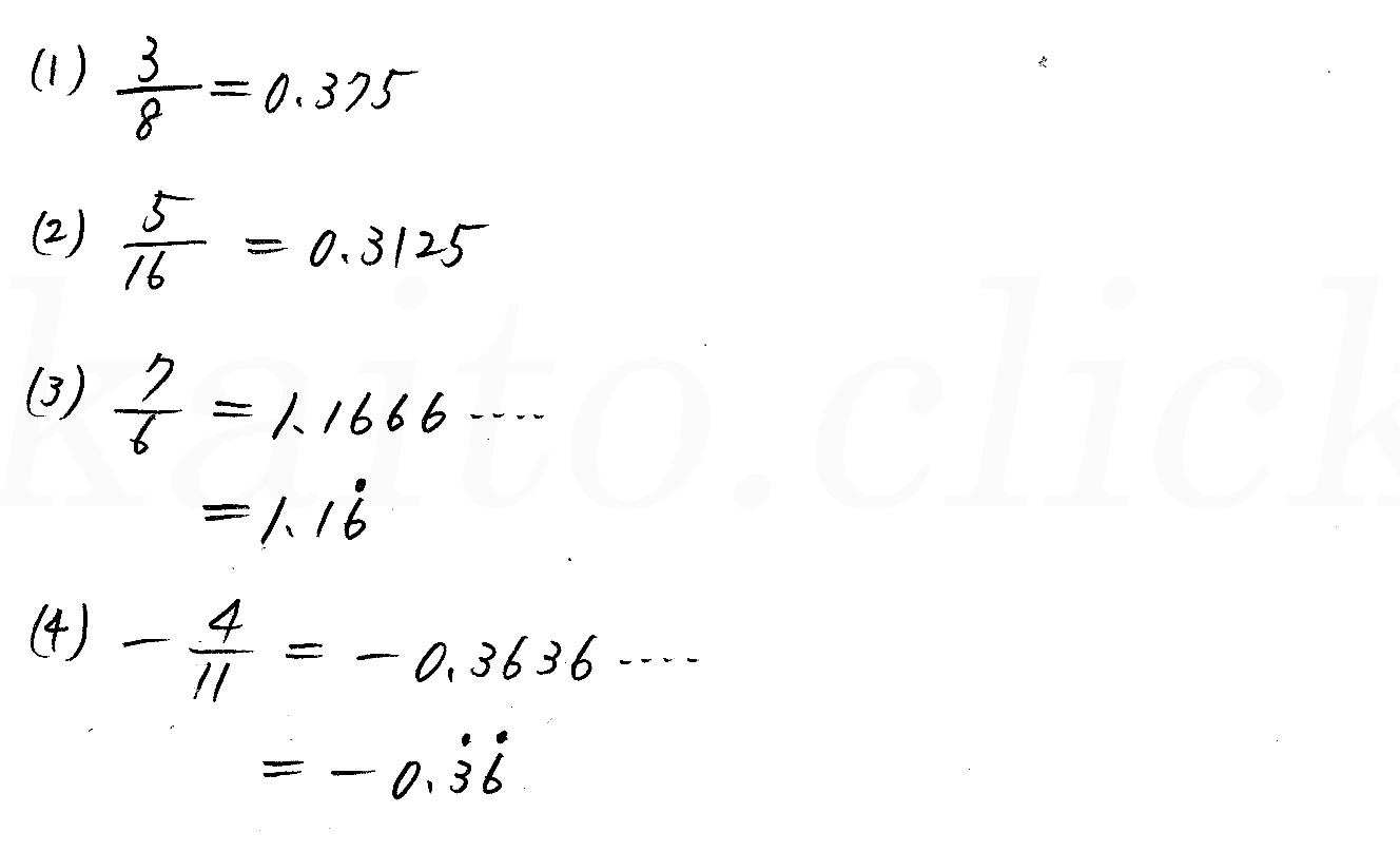 改訂版4STEP数学1-44解答