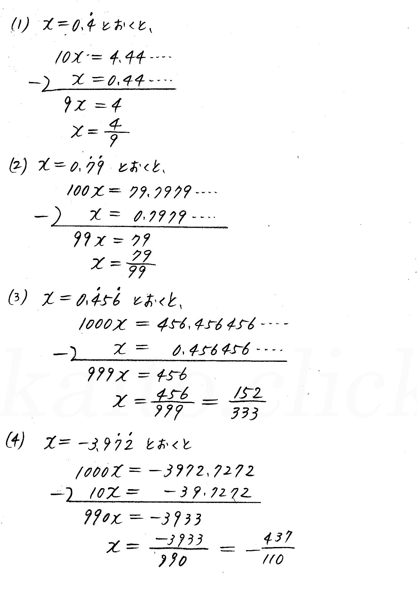 改訂版4STEP数学1-45解答