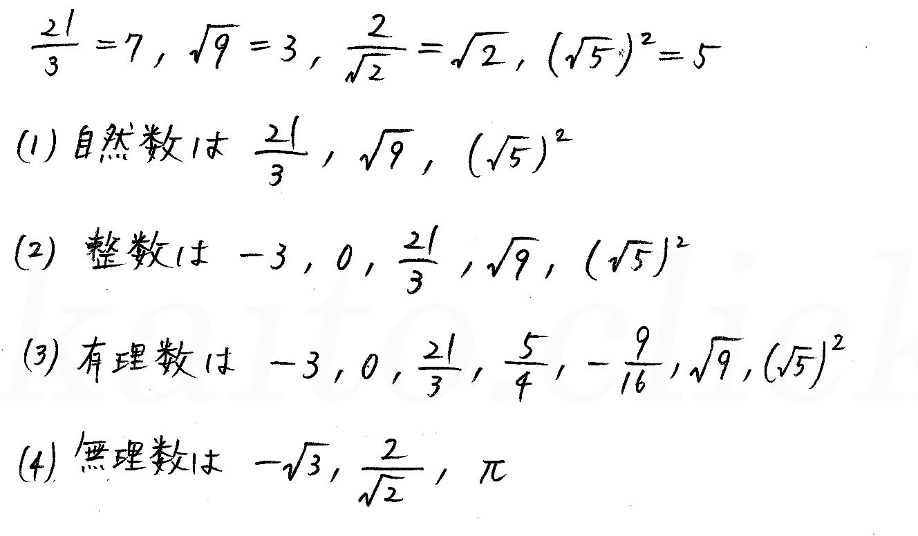 改訂版4STEP数学1-46解答