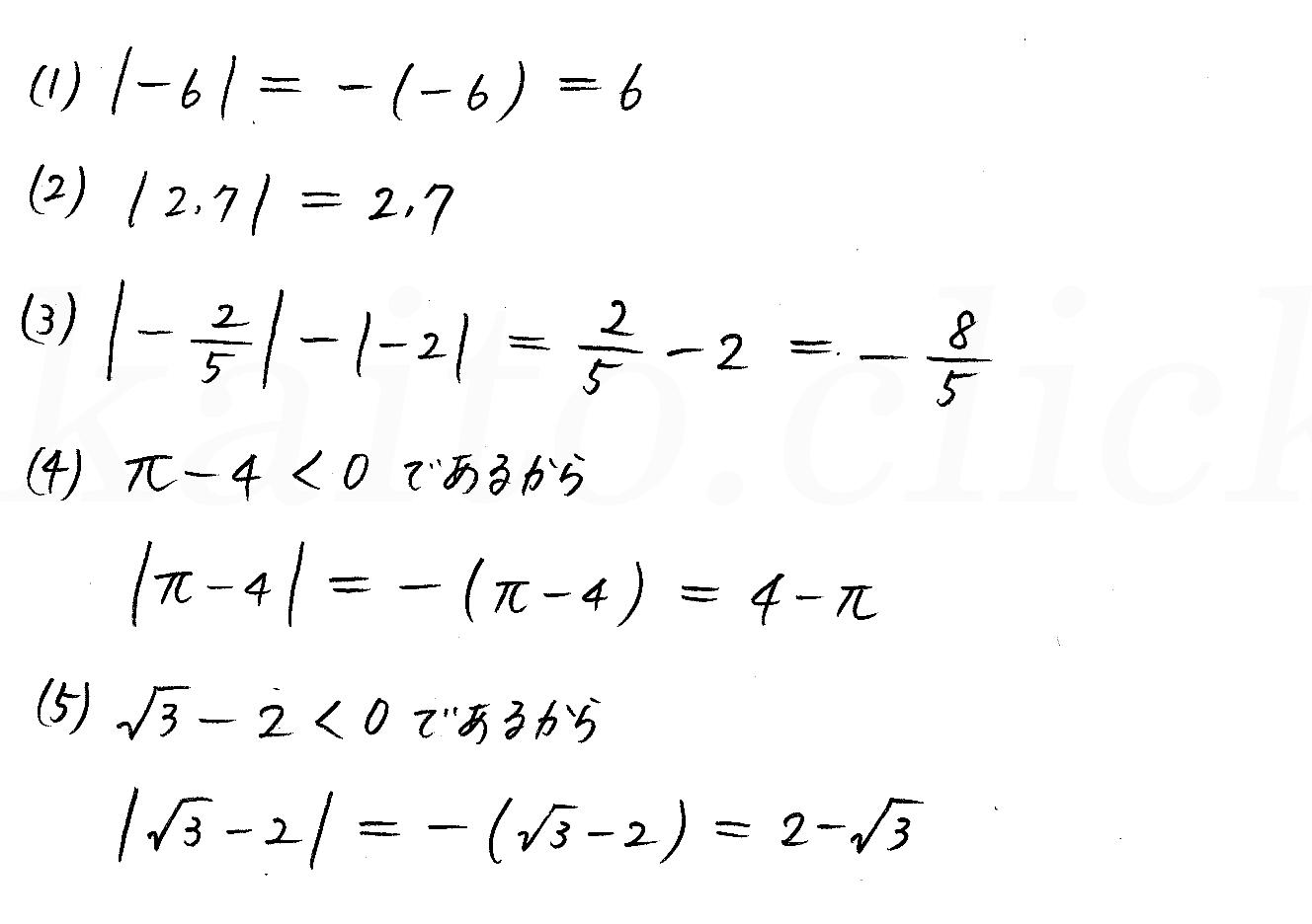 改訂版4STEP数学1-48解答