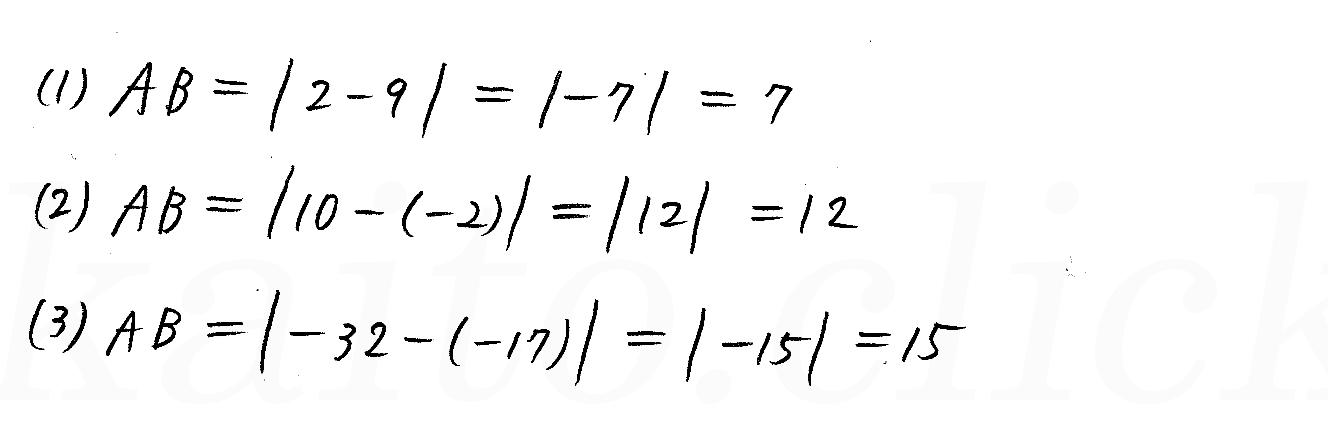 改訂版4STEP数学1-49解答