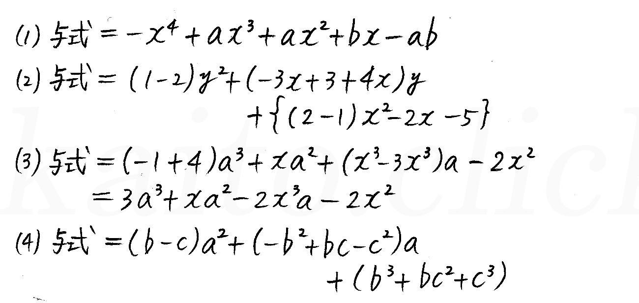 改訂版4STEP数学1-5解答