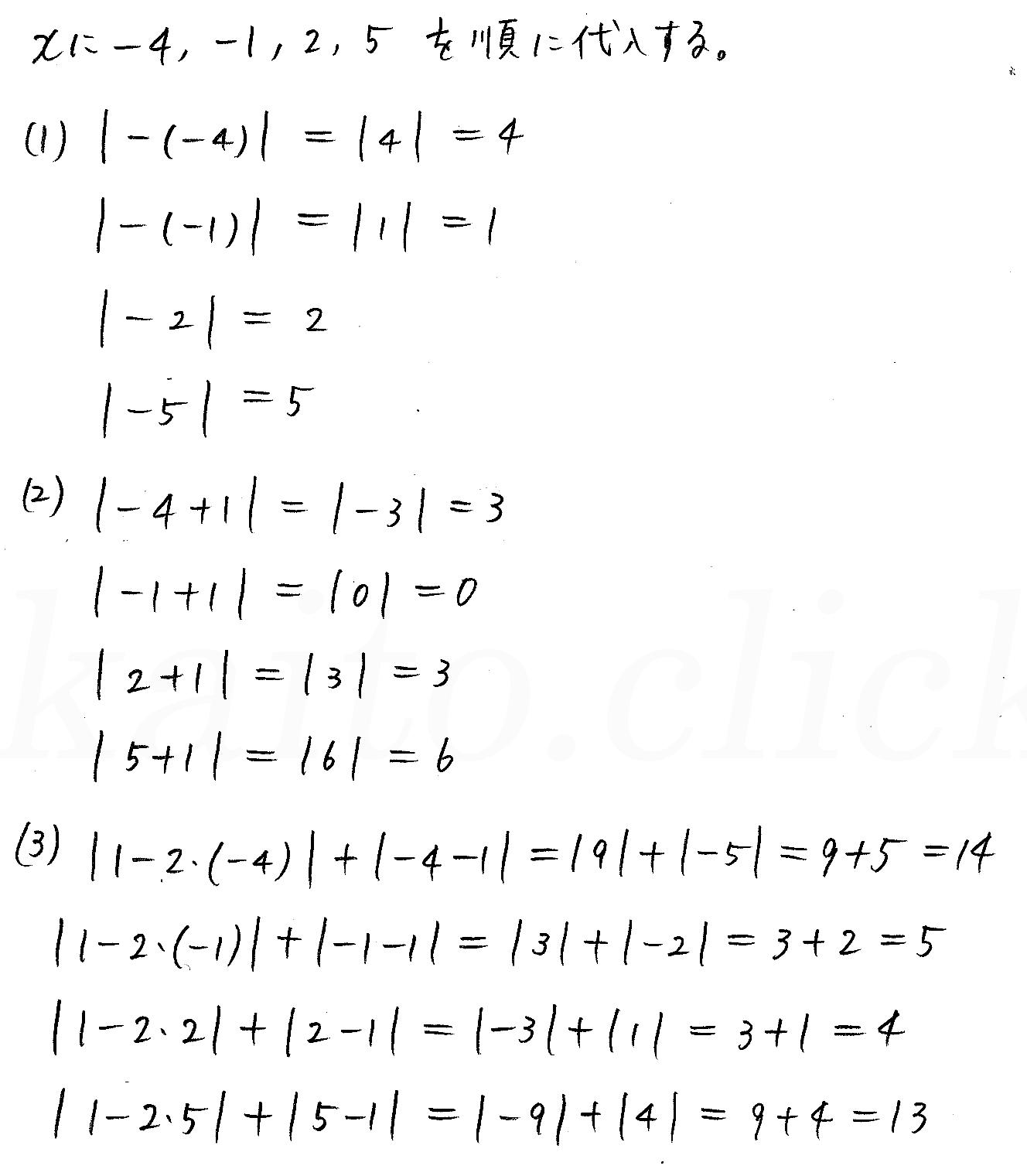 改訂版4STEP数学1-50解答