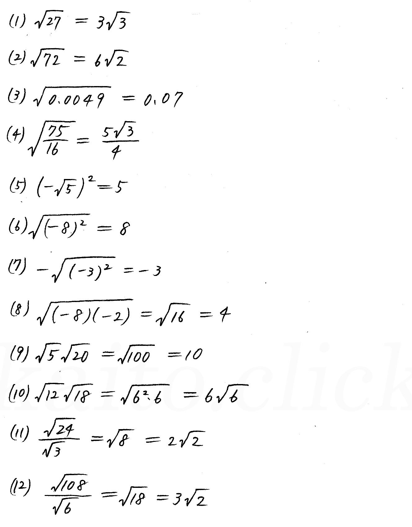 改訂版4STEP数学1-52解答