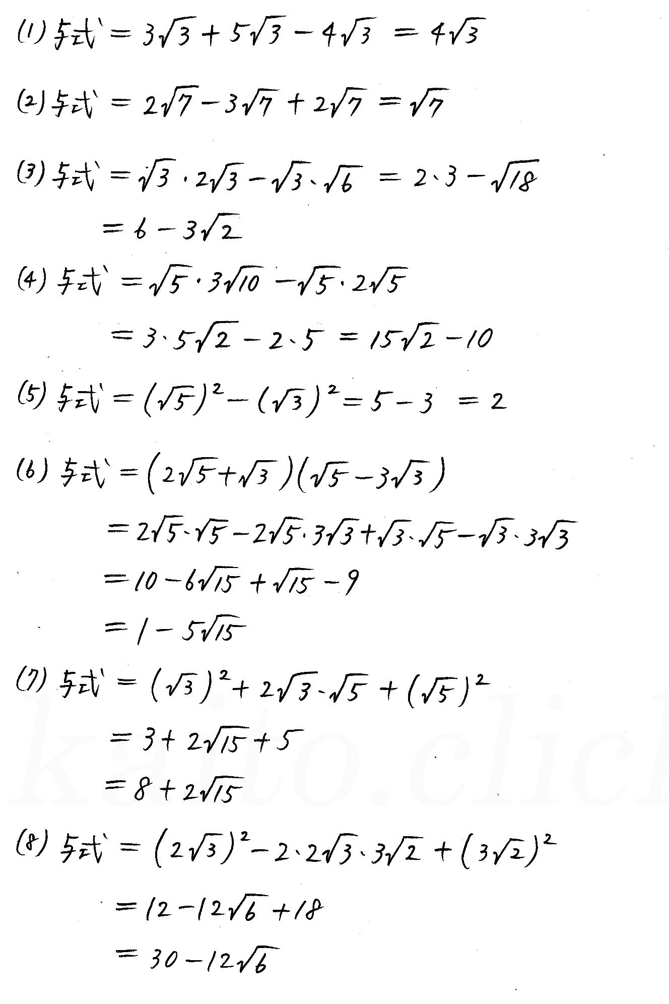 改訂版4STEP数学1-53解答
