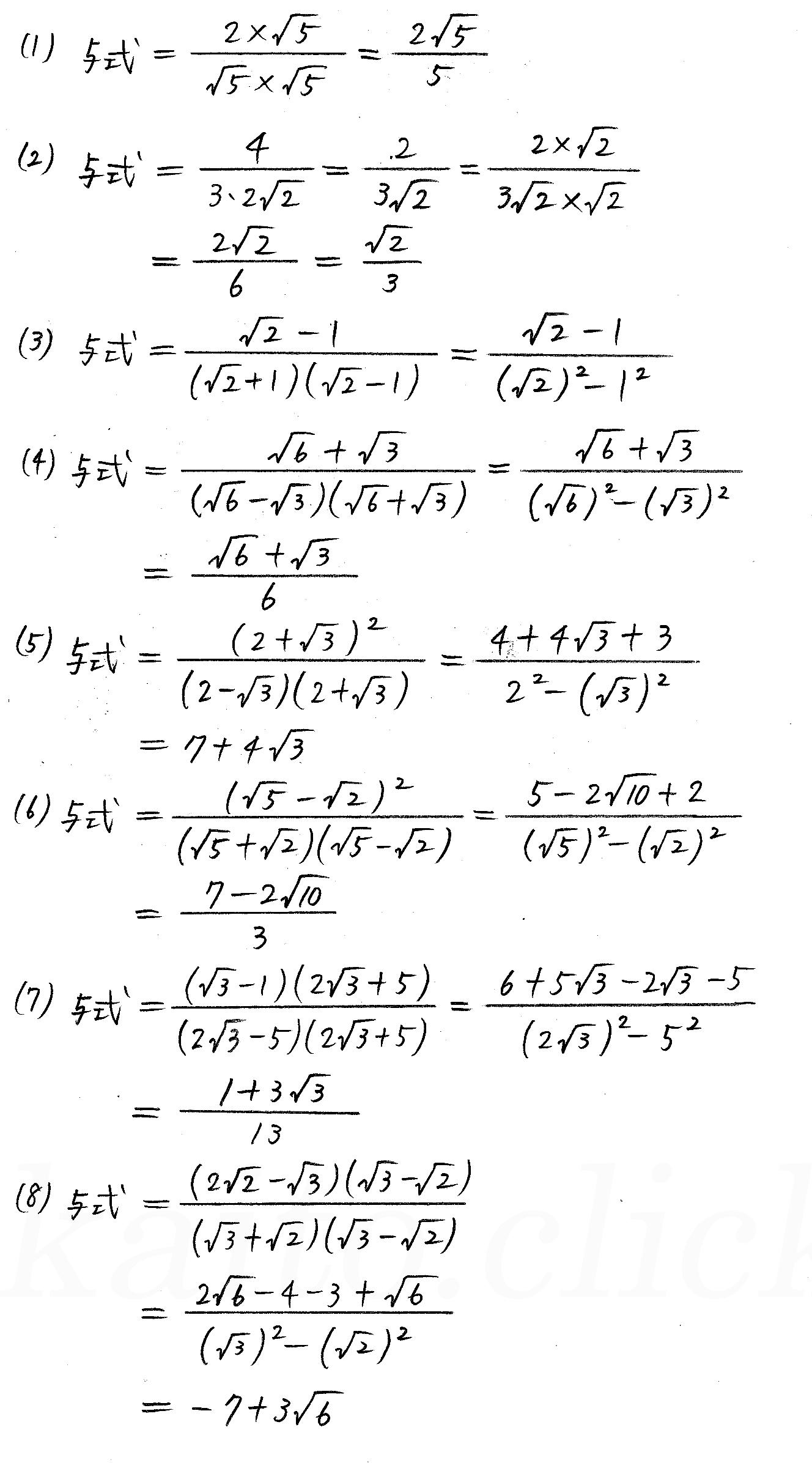 改訂版4STEP数学1-54解答