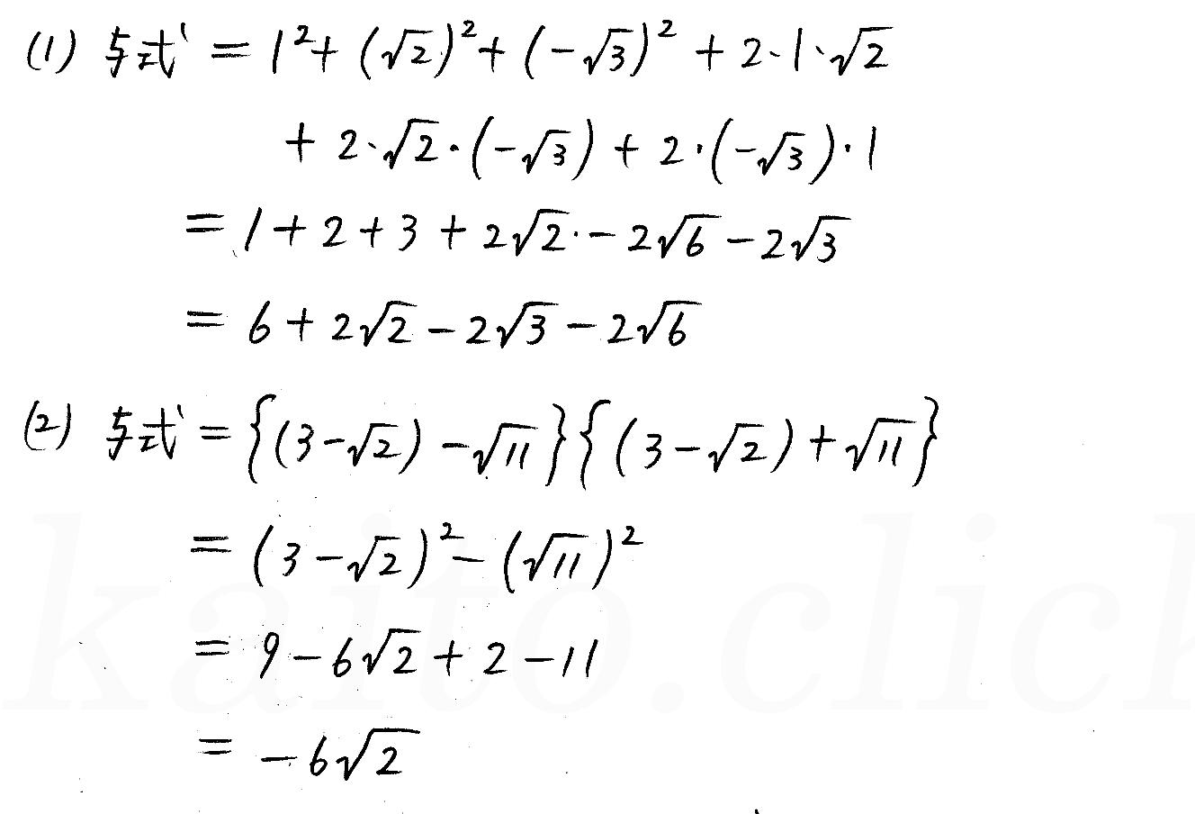 改訂版4STEP数学1-55解答
