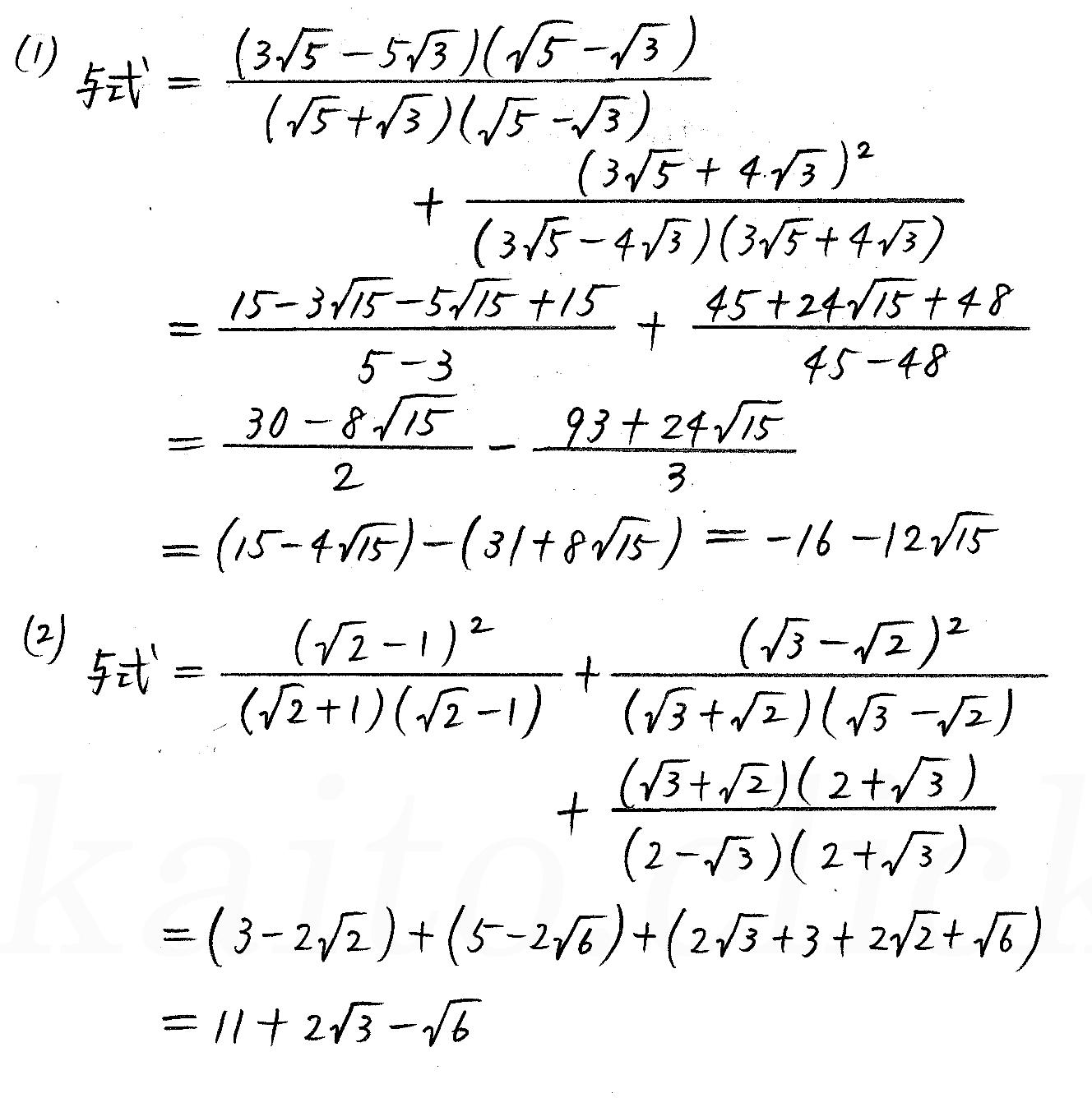 改訂版4STEP数学1-56解答