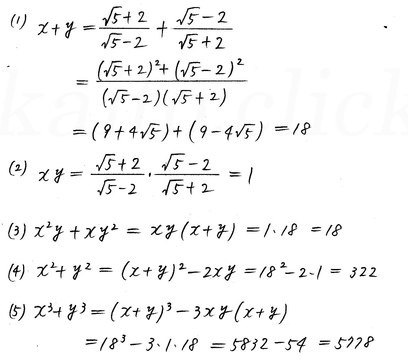 改訂版4STEP数学1-57解答