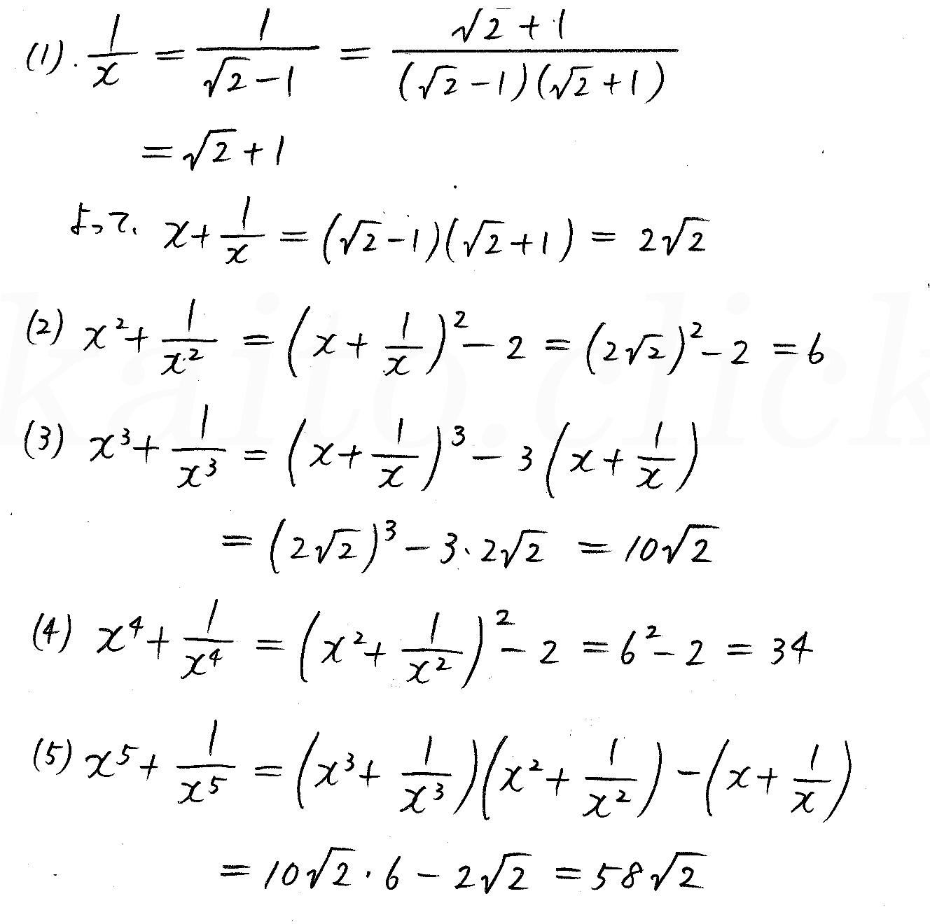 改訂版4STEP数学1-58解答