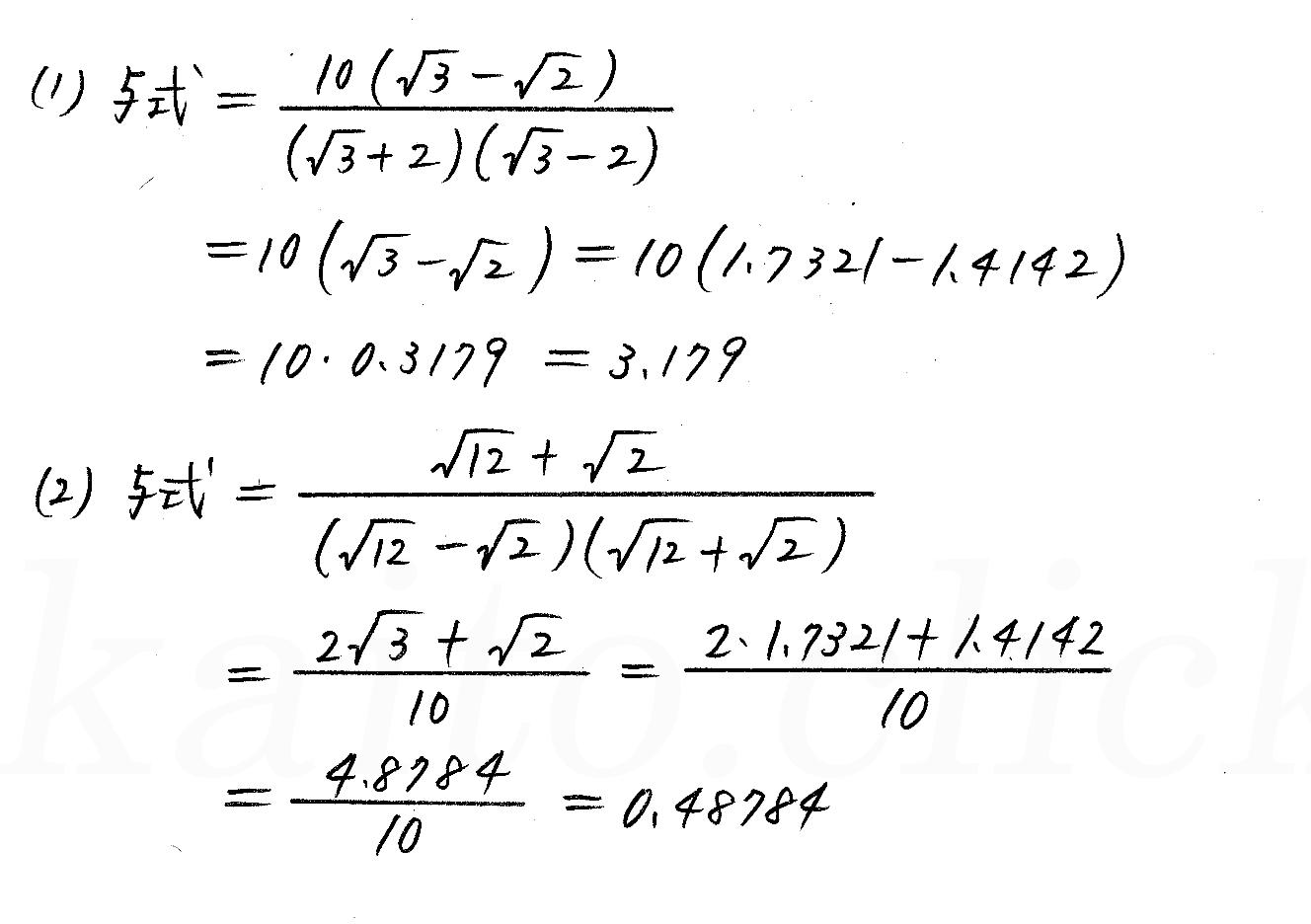 改訂版4STEP数学1-59解答