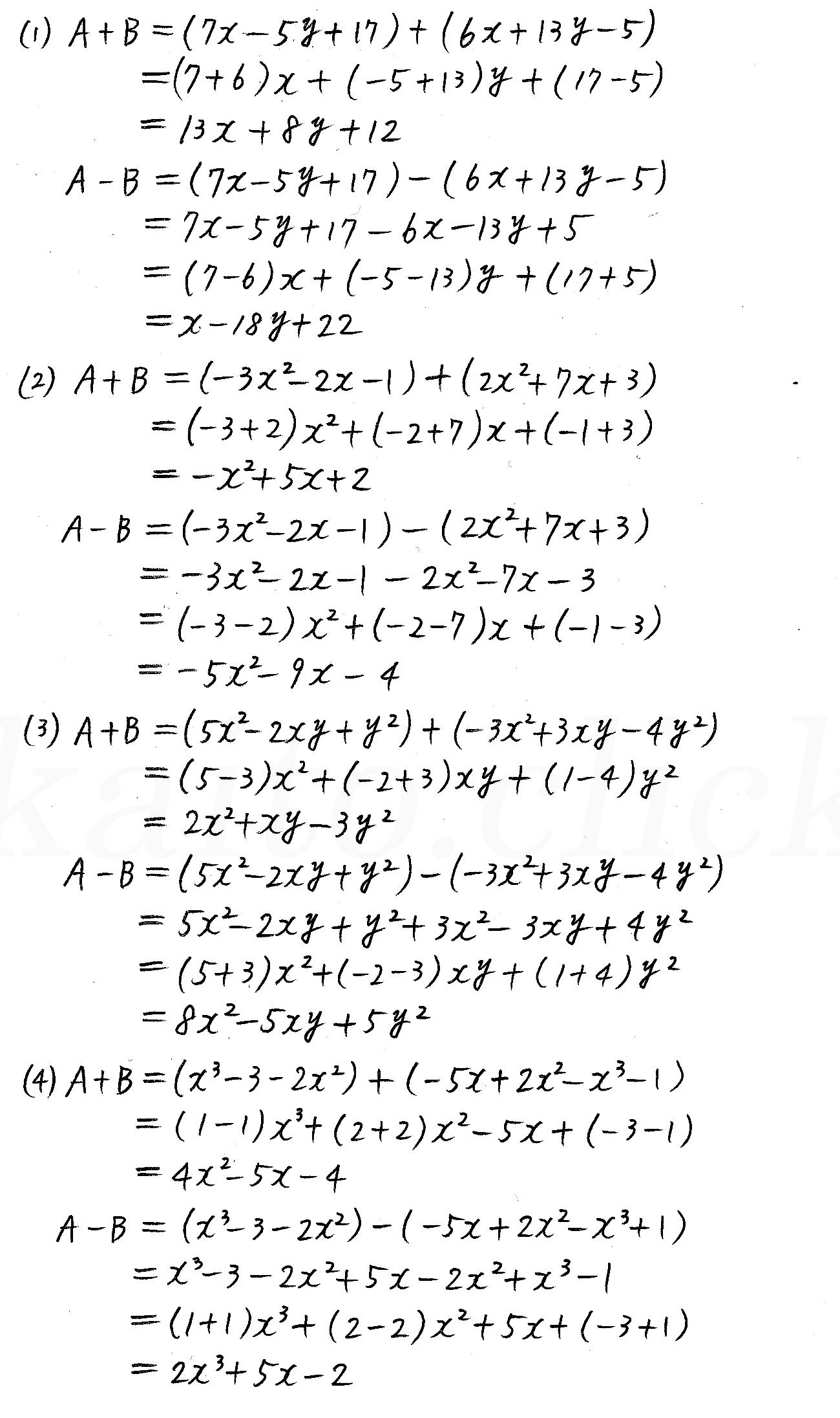 改訂版4STEP数学1-6解答