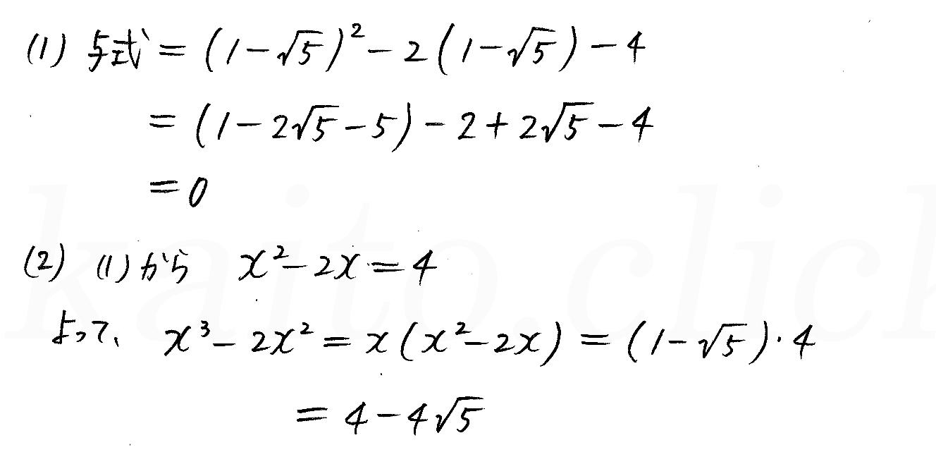 改訂版4STEP数学1-60解答