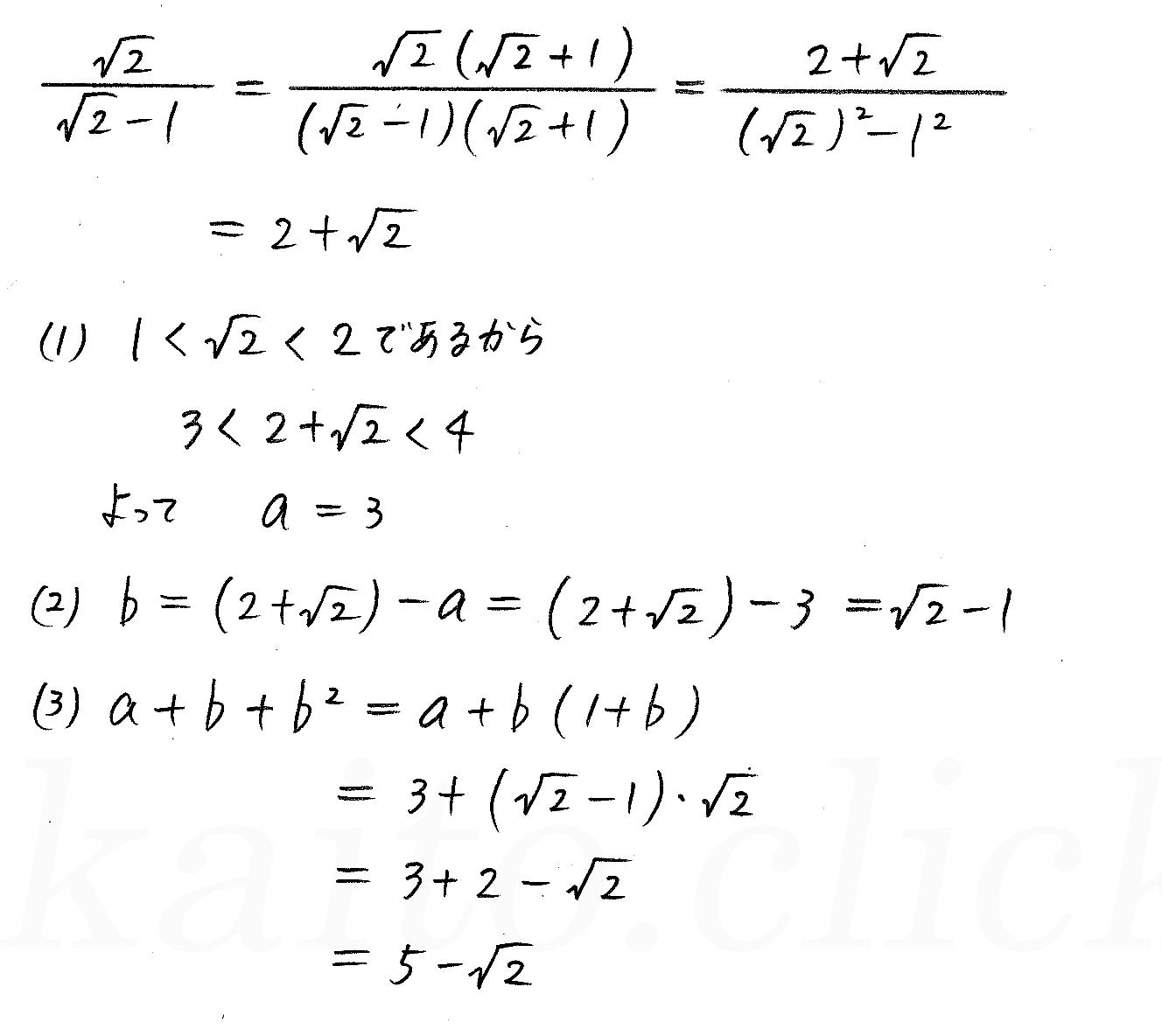 改訂版4STEP数学1-61解答