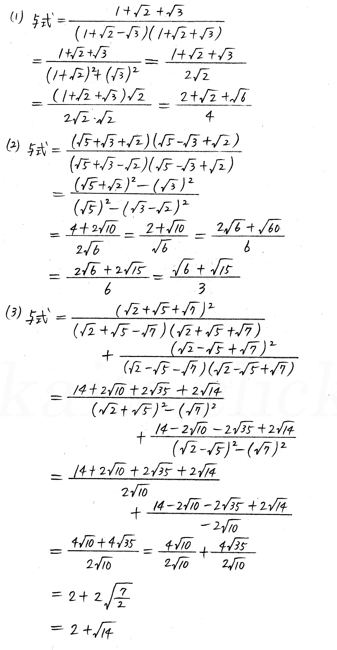改訂版4STEP数学1-62解答