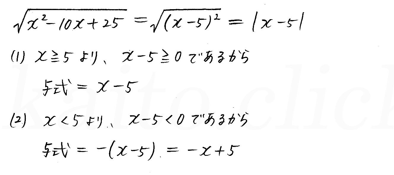改訂版4STEP数学1-63解答