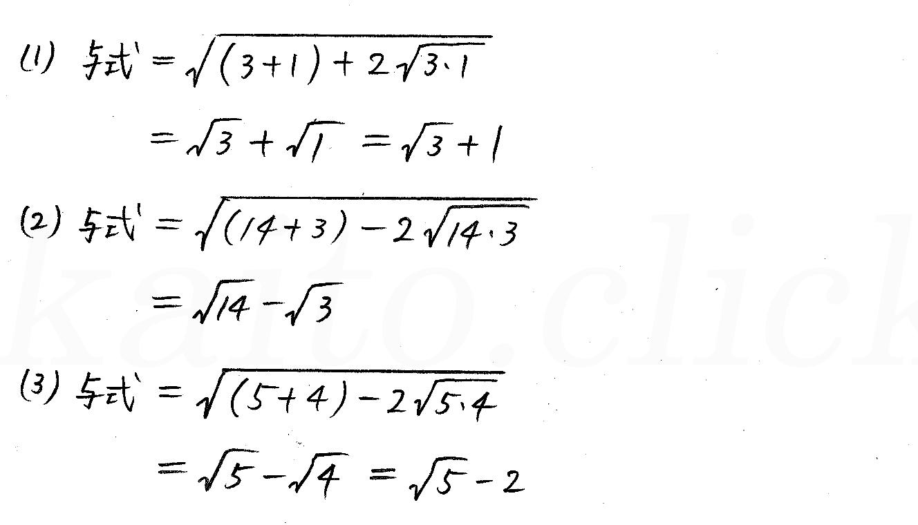 改訂版4STEP数学1-64解答