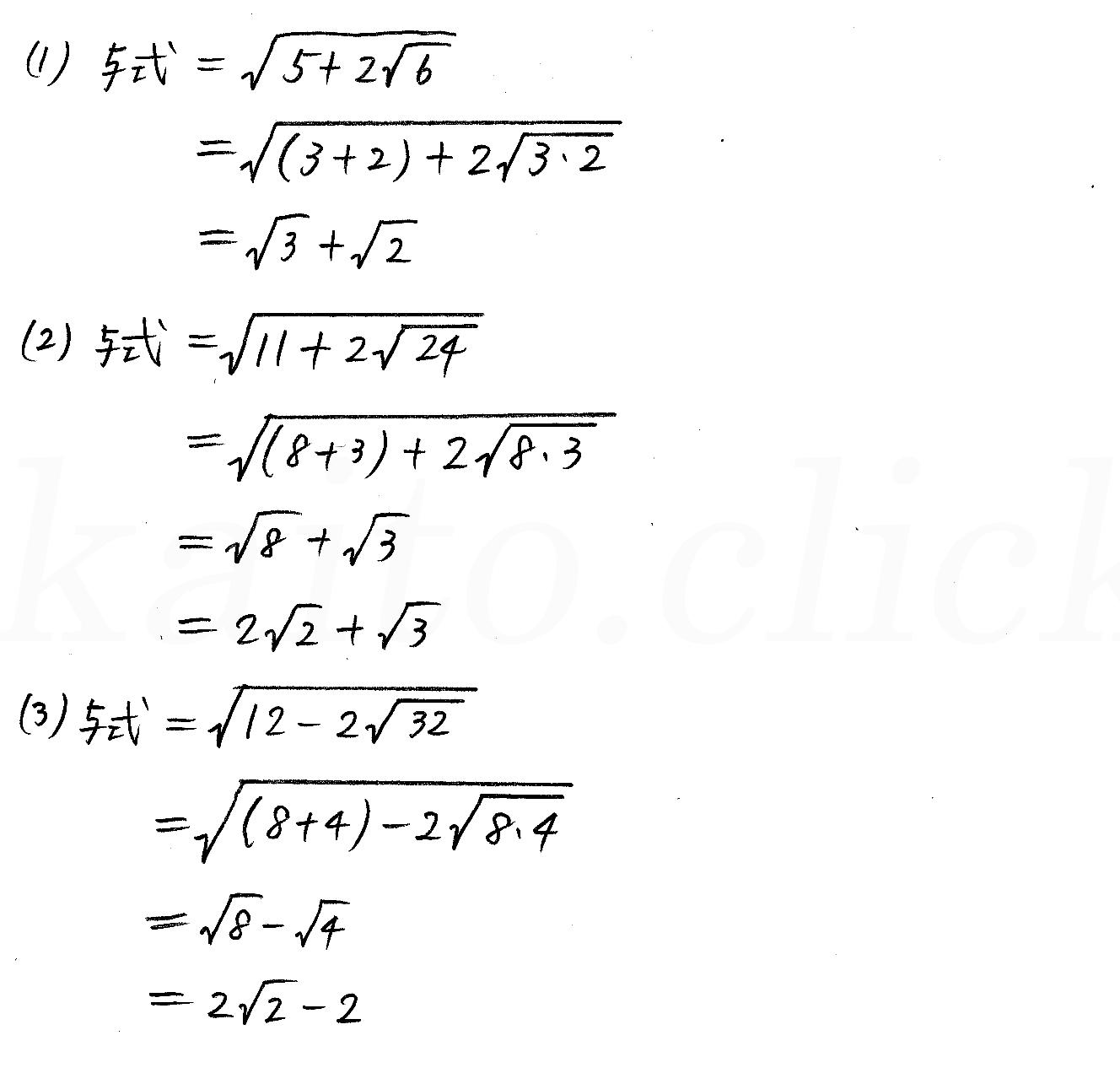 改訂版4STEP数学1-65解答