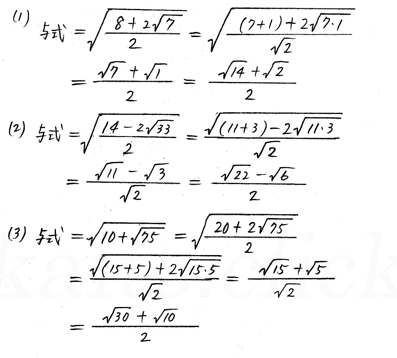 改訂版4STEP数学1-66解答