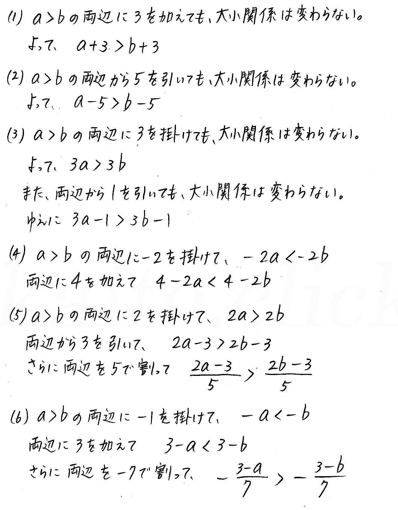 改訂版4STEP数学1-68解答
