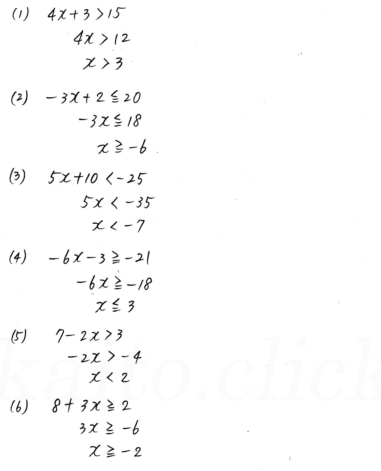 改訂版4STEP数学1-69解答