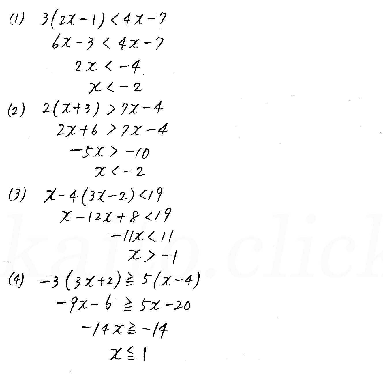 改訂版4STEP数学1-71解答