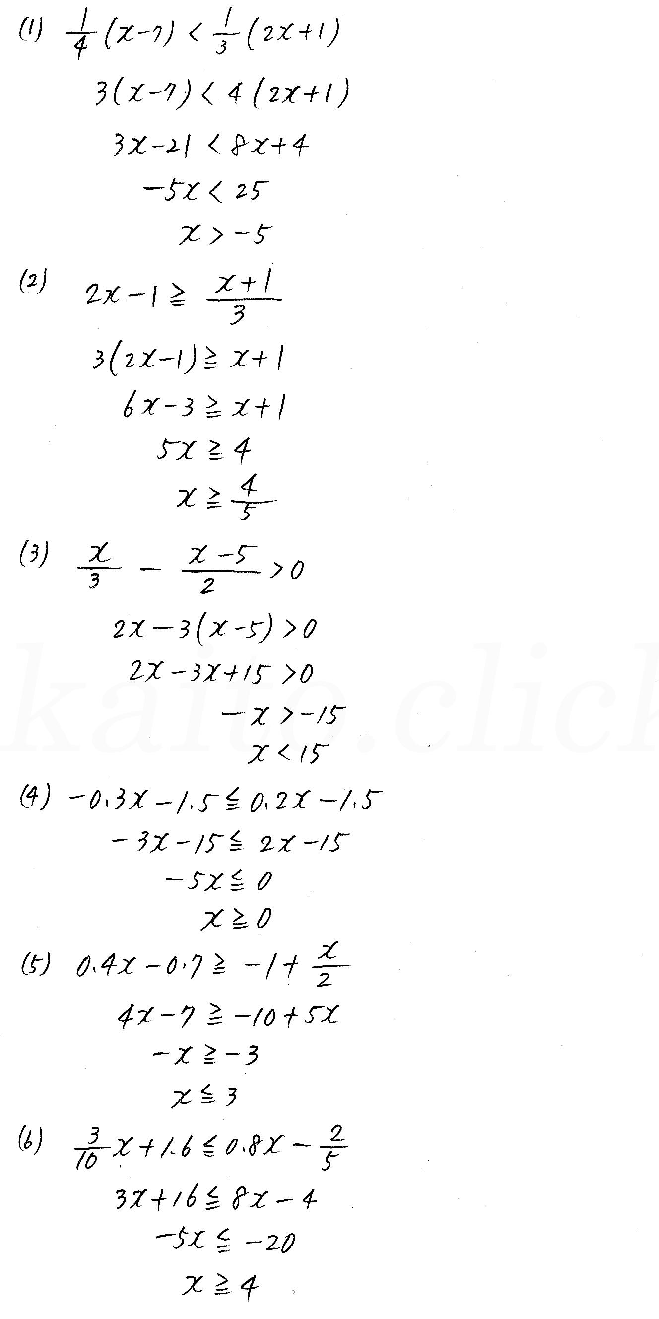 改訂版4STEP数学1-72解答