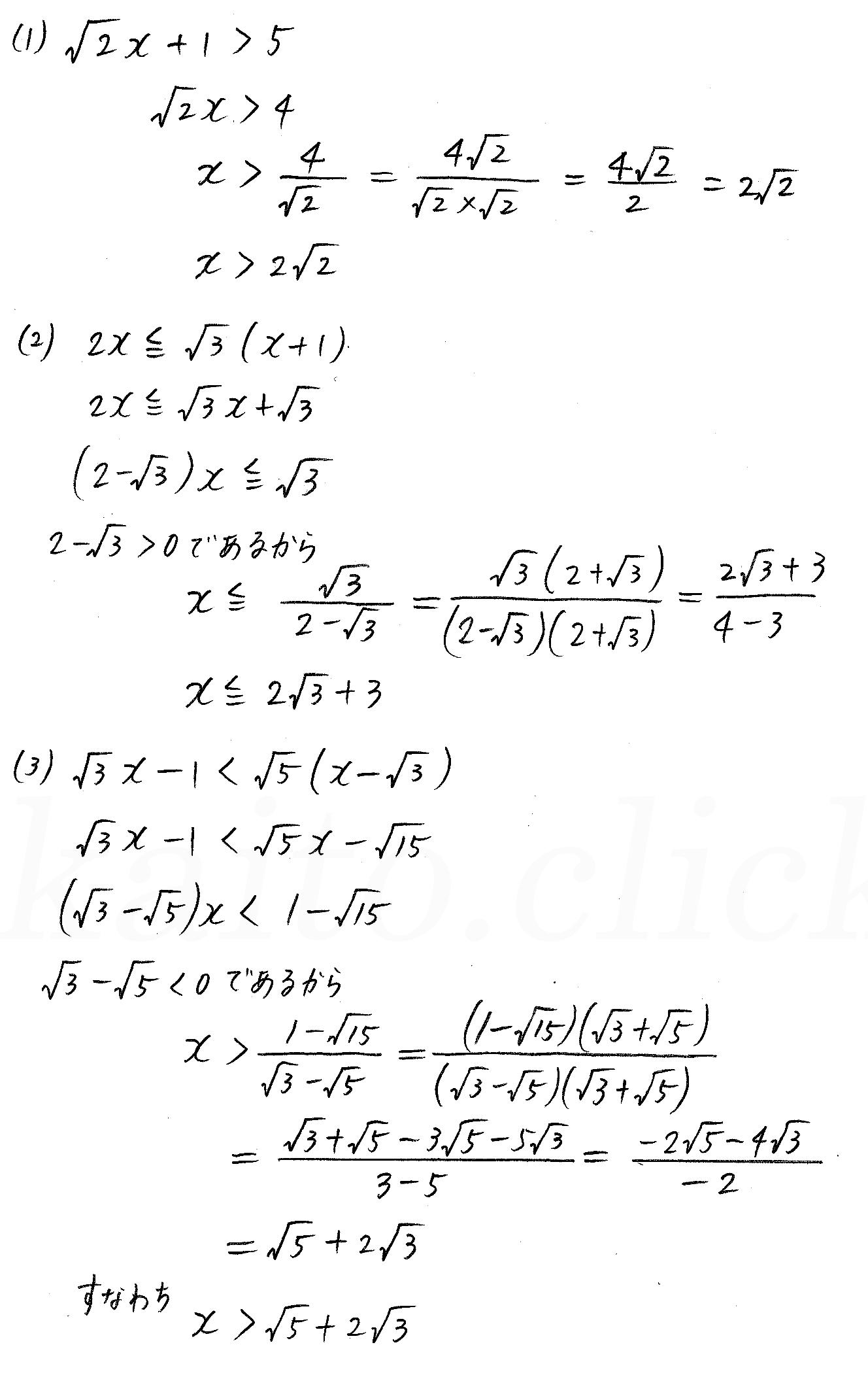 改訂版4STEP数学1-73解答