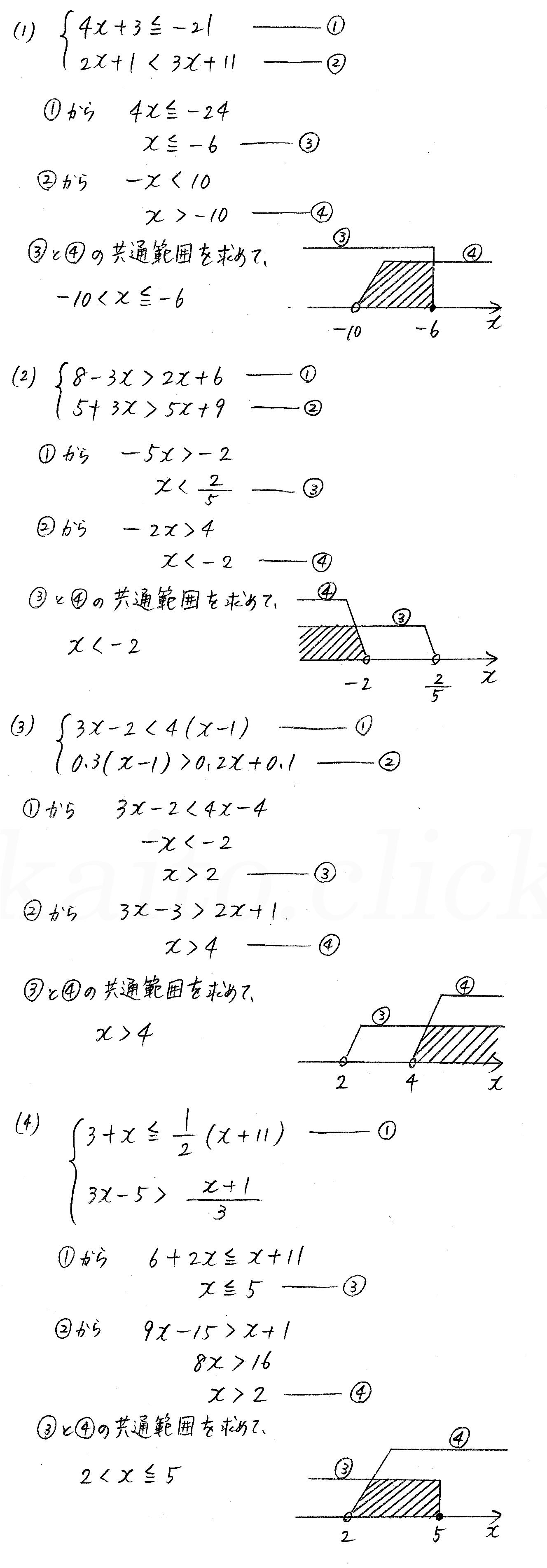 改訂版4STEP数学1-74解答