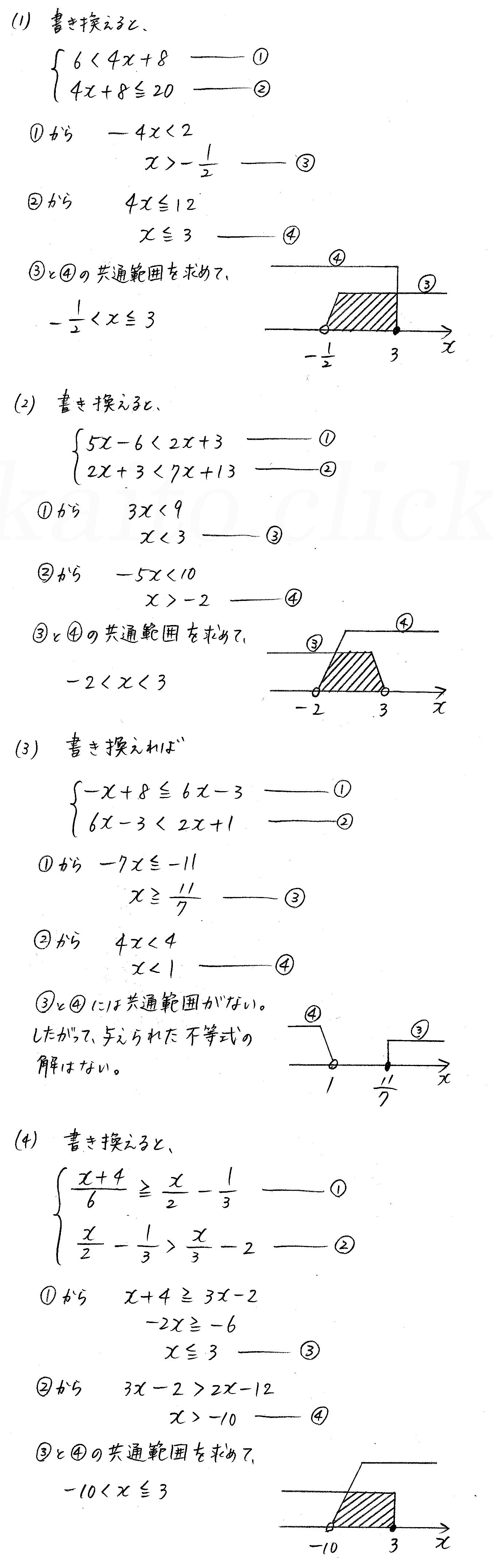 改訂版4STEP数学1-75解答
