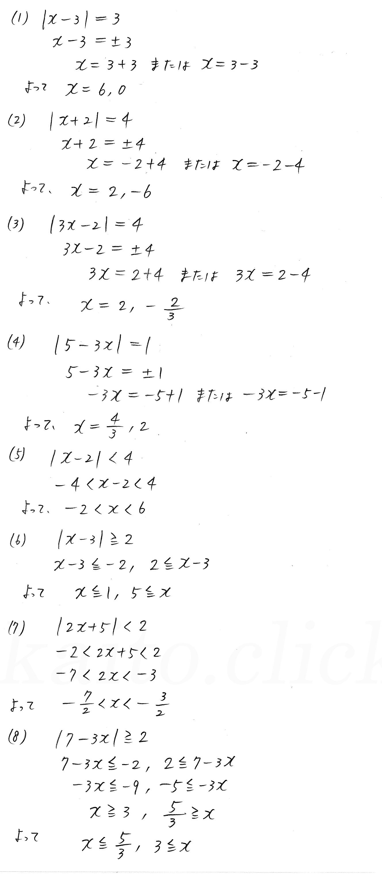 改訂版4STEP数学1-76解答