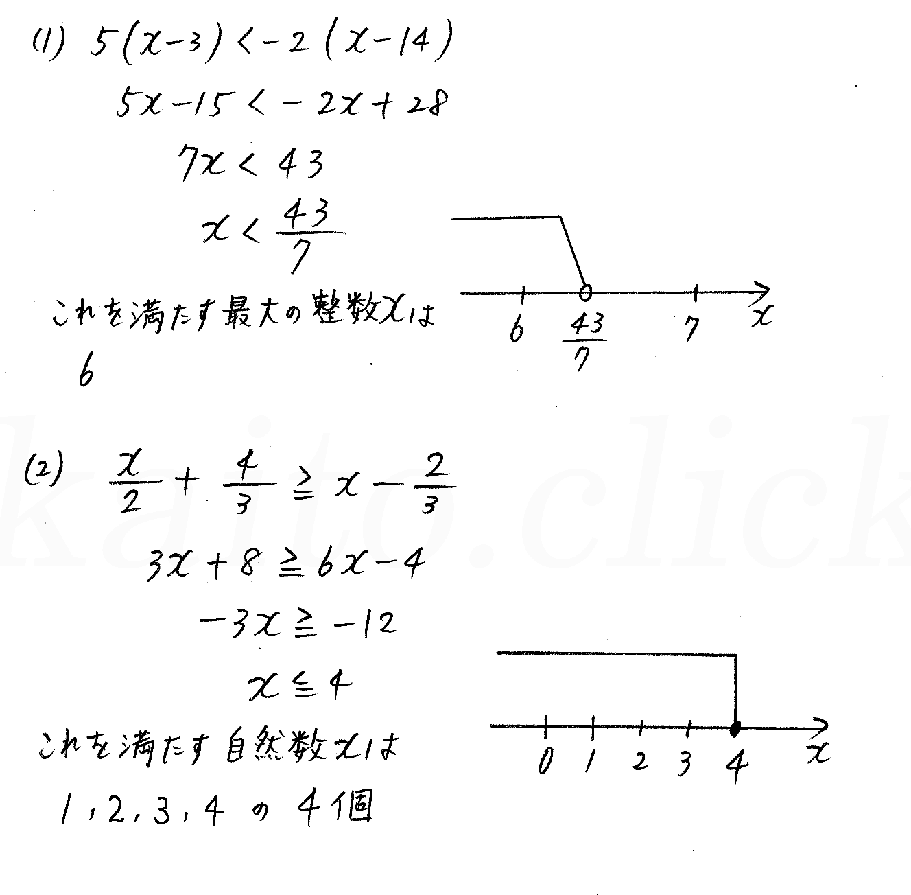 改訂版4STEP数学1-77解答